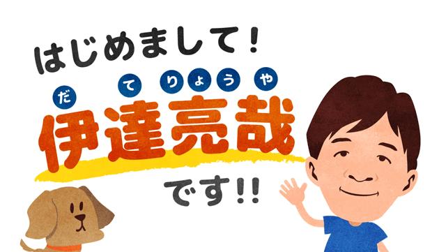 伊達亮哉様 自己紹介&メルマガ登録訴求用アニメーション