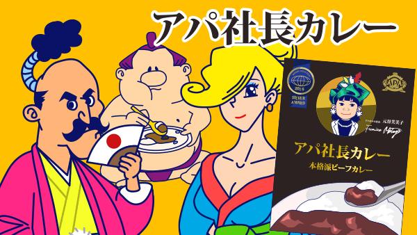 アパホテル様アパ社長カレー販促用アニメCM