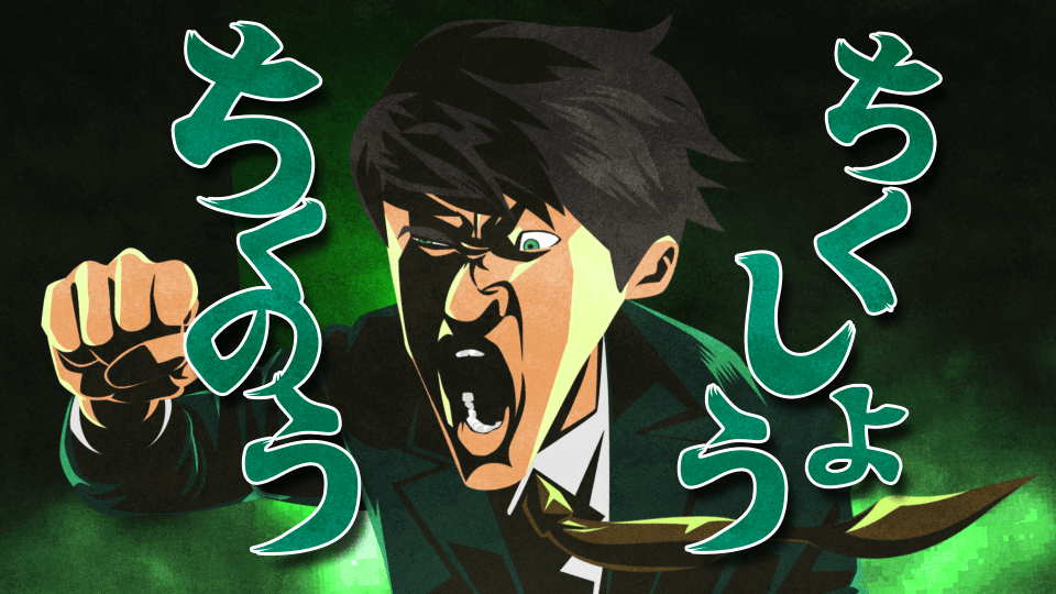 チクナインアニメCM