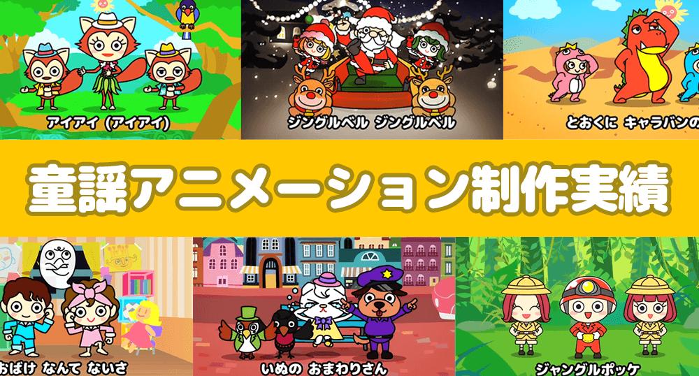 童謡キャラクターアニメーション制作実績