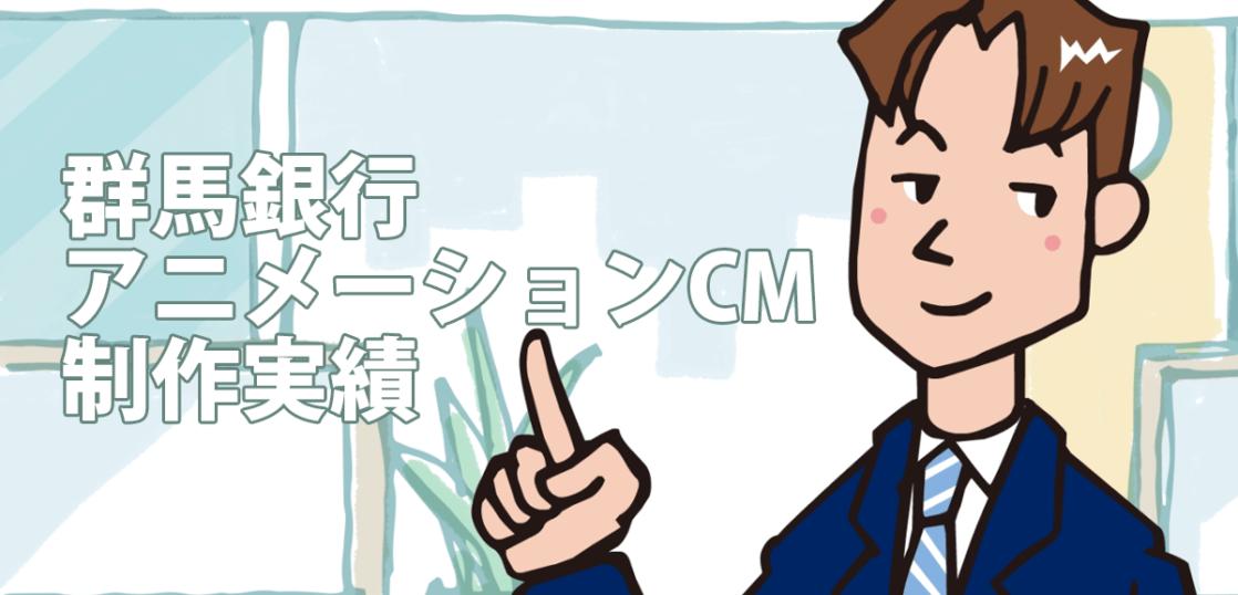 群馬銀行アニメーションCM