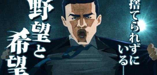 ナイシトールZ_WEBアニメーションCM制作実績