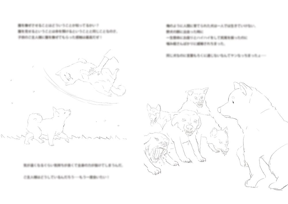 絵本線画清書