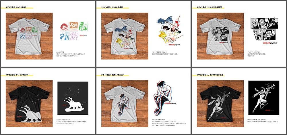 永井豪Tシャツ没案