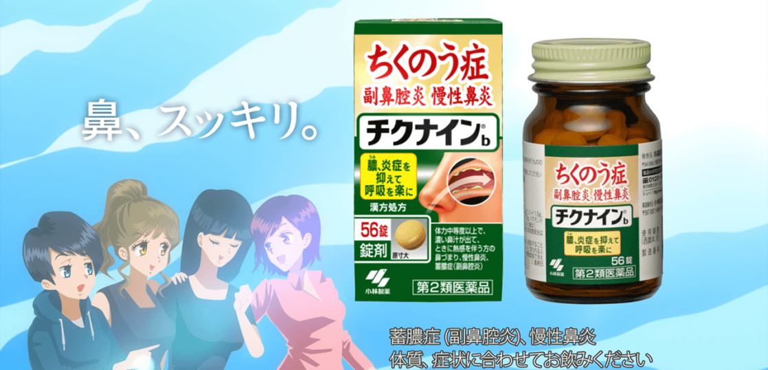 チクナインアニメ広告第三弾