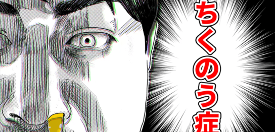 チクナインTwitterアニメ広告
