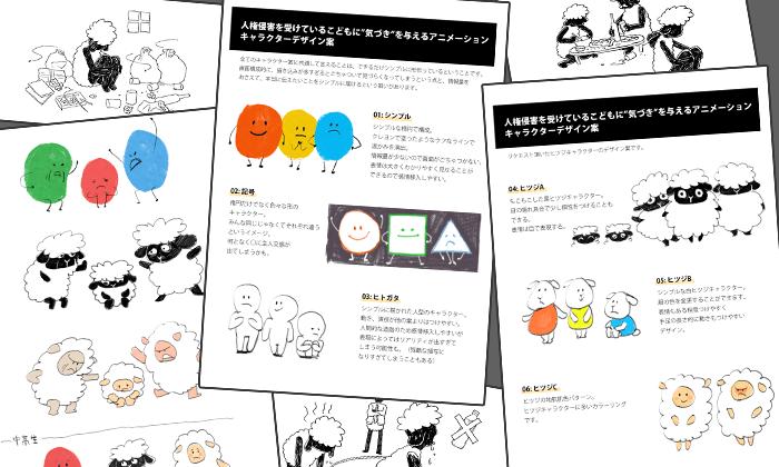 キャラクターデザインイメージ