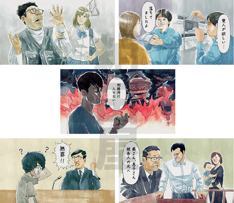 フジテレビ特番用イラストカット①