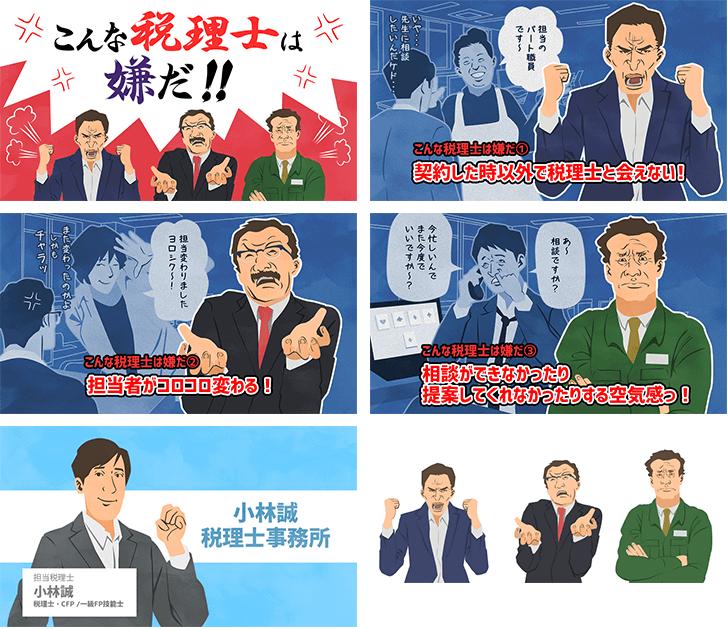 税理士事務所アニメ用イラスト