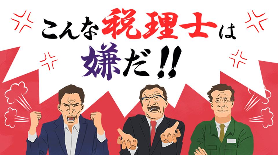 税理士事務所アニメアイキャッチ